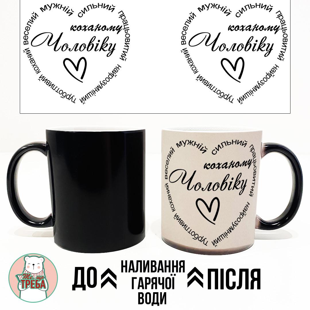 "Горнятко / чашка ""Коханому чоловіку"" Хамелеон ЧОРНИЙ"