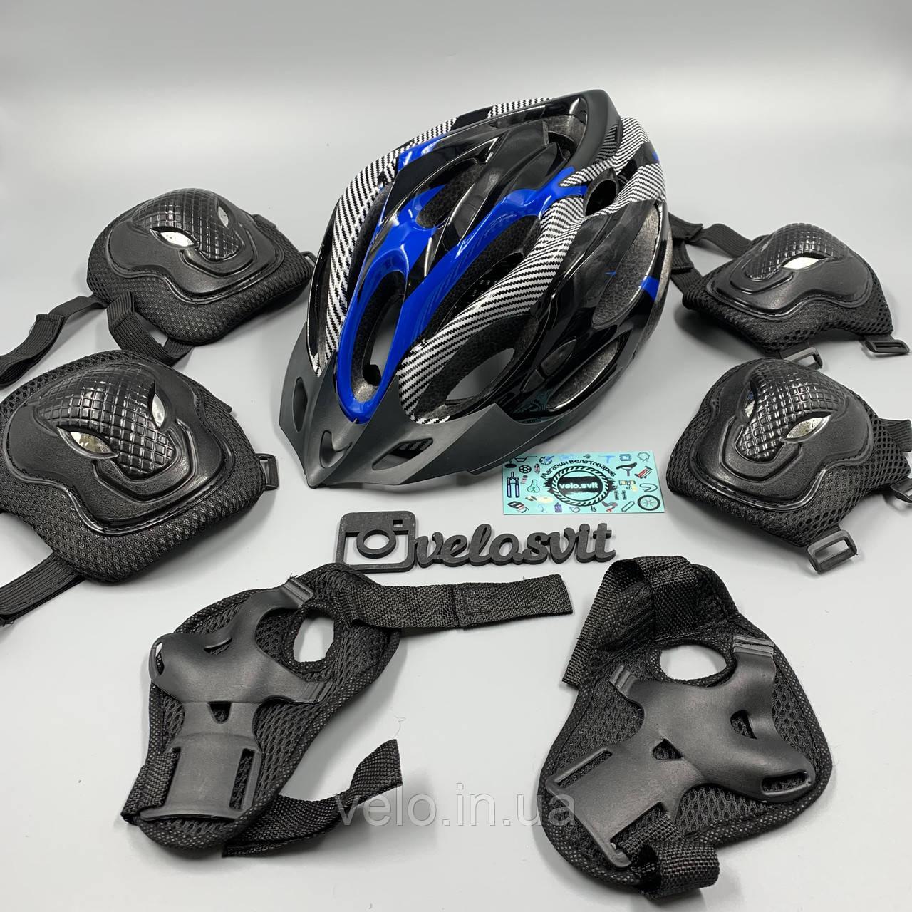Комплект захисту для дорослих, налокітники, наколінники, рукавички+ШОЛОМ