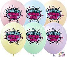 """Латексные шары 12"""" (30 см) """"С Днем Рождения""""(1ст. 5 цв), 10 шт( девочкам)"""