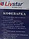 Кавоварка Livstar LSU 1190 650W + 2 чашки 220V   кавова машина з двома чашками, фото 4