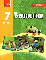 Біологія, 7 клас. Запорожець Н.В., Черевань В. І. Воронцова І. А.