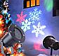 Лазерный проектор для дома Led Strahler Schneeflocke Z2 | гирлянда лазерная подсветка для дома, фото 2