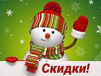 Новогодние скидки и новинки магазина!