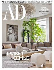 AD журнал №4 (203) квітень 2021
