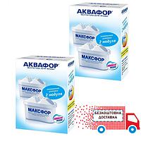 Комплект картриджей для кувшина Аквафор Максфор B100-25 4 шт.  (Россия)