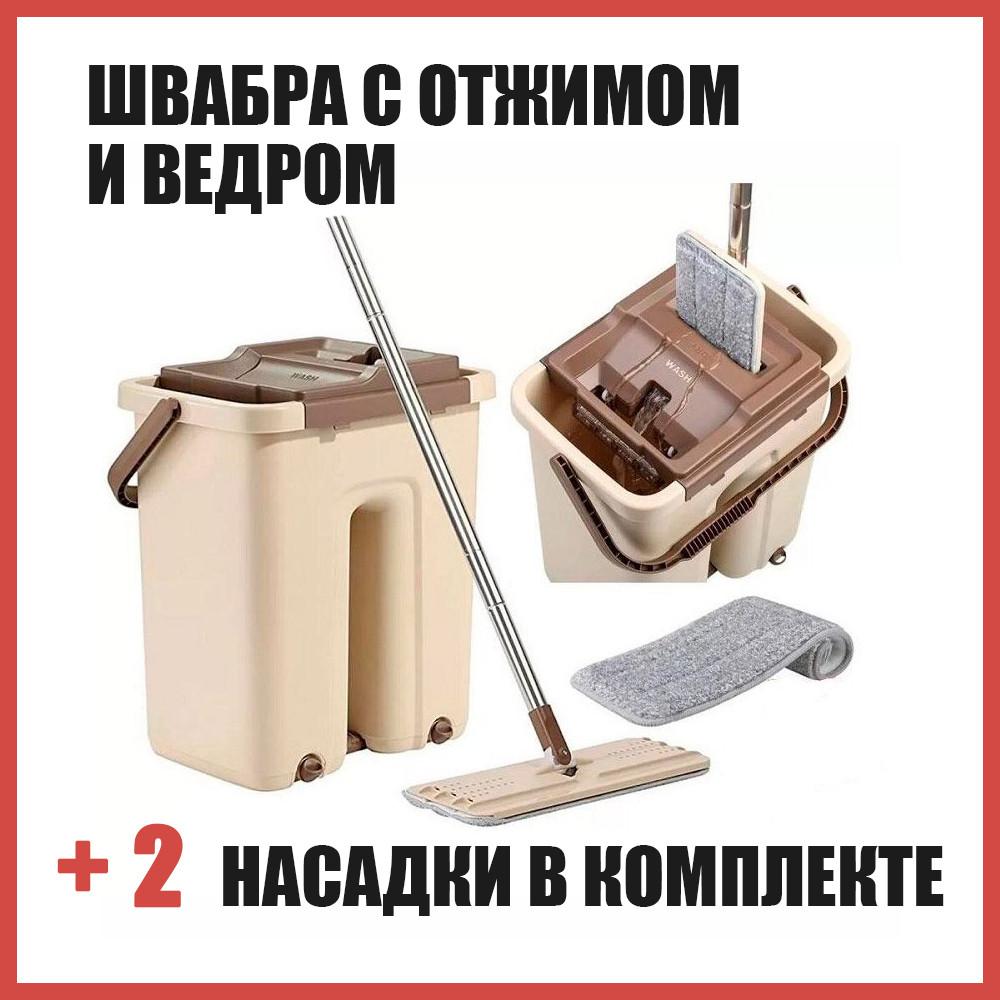Швабра с ведром и отжимом. Комплект для быстрой уборки. Швабра лентяйка