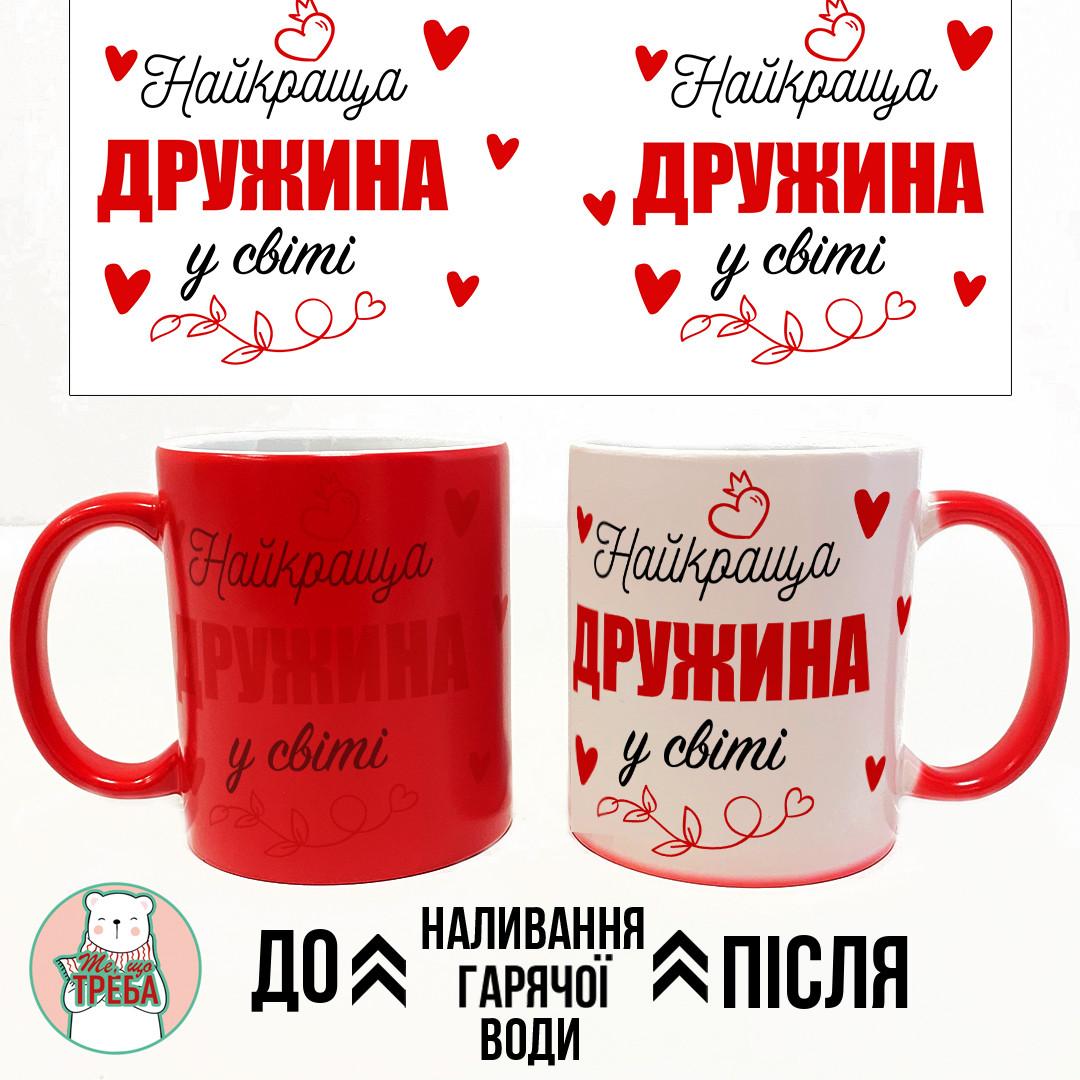 """Горнятко / чашка """"Найкраща дружина у світі""""  Хамелеон ЧЕРВОНИЙ"""
