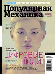 Популярная Механика журнал №4 (217) апрель 2021