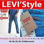Мужские классические джинсы Levi`s, летние голубые, Denim, 100% cotton.
