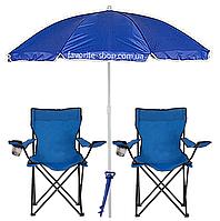 Зонт 1.8м + два Кресла для пляжа и рыбалки