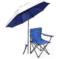 Компактний набір Зонт + Крісло для пляжу і риболовлі