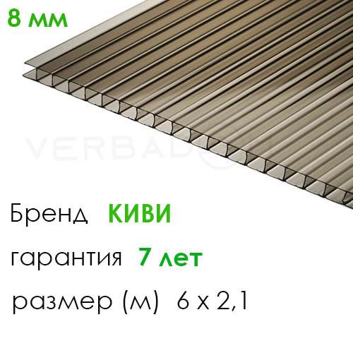 Сотовый поликарбонат Киви 8 мм бронза 2,1х6 м