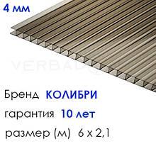 Сотовый поликарбонат Колибри 4 мм бронза 2,1х6 м