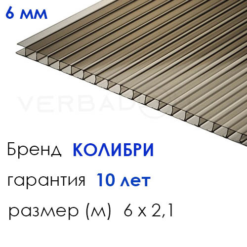 Сотовый поликарбонат Колибри 6 мм бронза 2,1х6 м