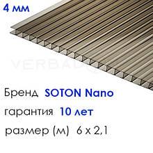 Сотовый поликарбонат Soton Nano 4 мм бронза 2,1х6 м