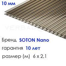 Сотовый поликарбонат Soton Nano 10 мм бронза 2,1х6 м