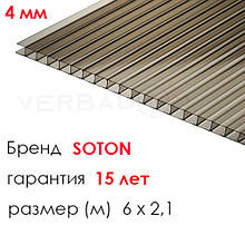 Сотовый поликарбонат Soton 4 мм бронза 2,1х6 м