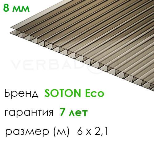 Сотовый поликарбонат Soton Eco 8 мм бронза 2,1х6 м