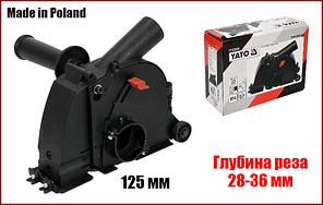 Захисний кожух від пилу і шлаку для болгарки 125 мм YATO YT-82988