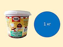 Цукрова паста-мастика 1 кг, синя