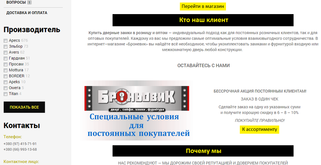 Фрагмент блока «Главной» страницы сайта
