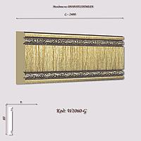 W1060-G Молдинг из дюрополимера