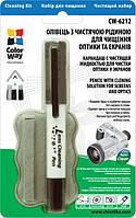 Чистящий карандаш ColorWay CW-6212