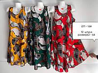 Жіноче котоновое сукню (р-р 58-62) (в уп. різні забарвлення, один р-р) купити оптом в Одесі.