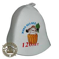 """Живи без бед 120 лет"", шапка для бани"