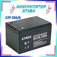 Аккумулятор 12V 18Аh Ataba Аккумуляторная батарея для ИБП Аккумулятор Атаба Батарея аккумуляторная ATABA 12/18