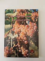 Грузинские вина. Подарочное издание с фотографиями и каталогом спиртных напитков Грузии.Грузинская  ССР