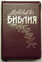 Библия Геце 065 z бордо на молнии формат 160х230 мм. (изд. УБО)