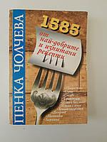 Болгарская национальная кухня. Пенка Чолчева.Лучшие рецепты. На болгарском языке.
