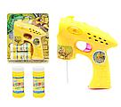 Пістолет для мильних бульбашок Dino Жовтий, фото 2