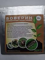 Боверин 10 г (Біоінсектицид)