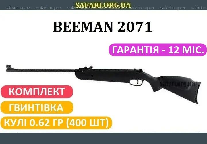 Пневматическая винтовка Beeman 2071 Пневматическая воздушка Пневматическое ружье