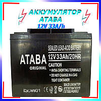 Аккумулятор 12V 33Аh Ataba Аккумуляторная батарея для ИБП Аккумулятор Атаба Батарея аккумуляторная ATABA 12-33
