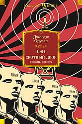 Книга 1984. Скотный Двор. Романы, повесть. Автор - Джордж Оруэлл (Иностранка)