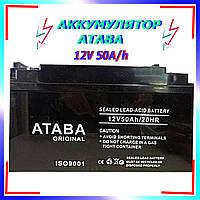 Аккумулятор Ataba 12V 50Аh Аккумуляторная батарея для ИБП Аккумулятор Атаба Батарея аккумуляторная ATABA 12-50