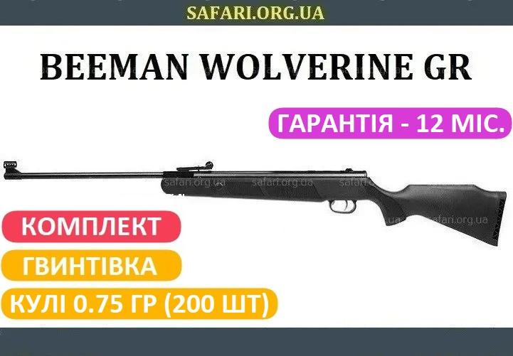 Пневматическая винтовка для охоты Beeman Wolverine Gas Ram Пневматическая воздушка Пневматическое ружье