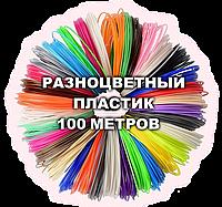 Пластик для 3D ручки 100 метров