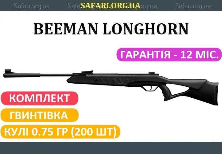 Пневматическая винтовка для охоты Beeman Longhorn Пневматическая воздушка Пневматическое ружье