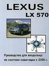 Керівництво по навігаційній системі Lexus LX 570 2008