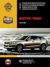 Книга на Zotye T600 c 2013 г (Зоти Т 600) Руководство по ремонту, Монолит