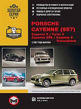 Porsche Cayenne (957) / Cayenne S / Turbo S / Cayenne GTS / Cayenne S Transsyberia - Книга / Керівництво по