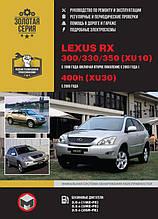 Книга / Руководство по ремонту Lexus RX 300 / Lexus RX 330 / Lexus RX 350 / 400h 1998-2005 г   Монолит