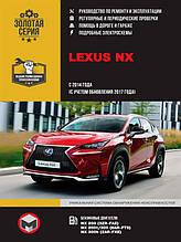 Книга / Керівництво по ремонту Lexus NX c 2014 р. (з урахуванням оновлення 2017 р.) Керівництво по ремонту та