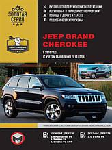 Книга на Jeep Grand Cherokee c 2010 года (с учетом обновления 2013 года) (Джип Гранд Чероки) Руководство по
