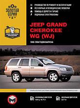 Книга на Jeep Grand Cherokee c 1999 года (Джип Гранд Чероки) Руководство по ремонту, Монолит