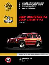 Книга на Jeep Cherokee / Liberty c 2001 года (Джип Чероки / Либерти) Руководство по ремонту, Монолит